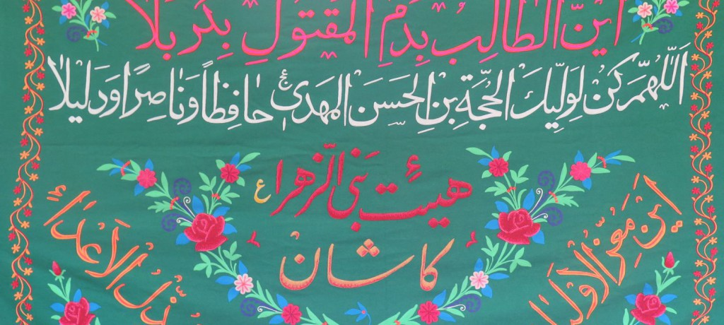 مراسم دعای ندبه بنی الزهرا
